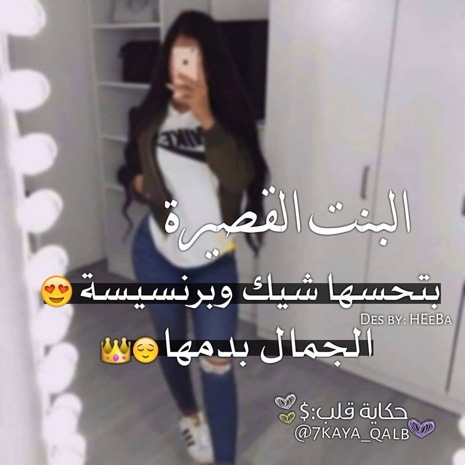 القصيرة Beautiful Arabic Words Arabic Quotes Arabic Words