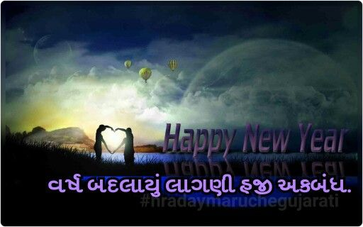 Happy New Year In Gujarati 63