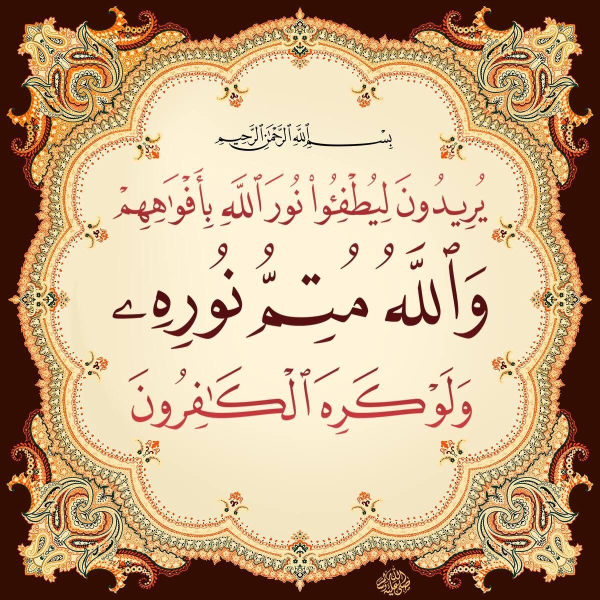 ٨ الصف Islamic Gifts Islamic Caligraphy Friday Pictures