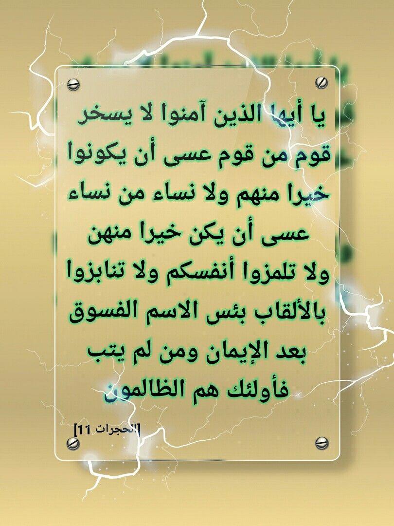 لا يسخر قوم من قوم Arabic Calligraphy Calligraphy
