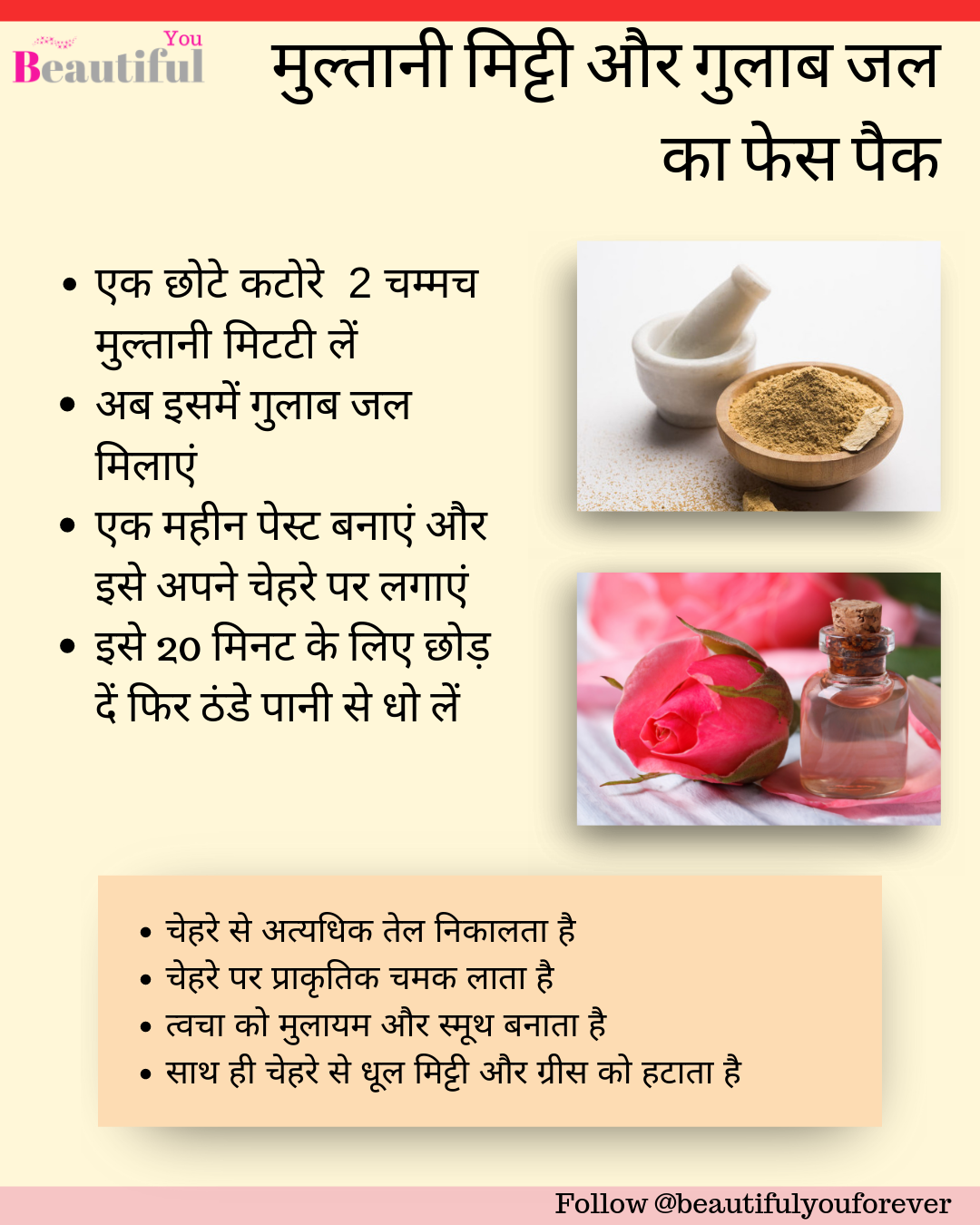 Fuller S Earth And Rose Water Face Mask For An Awesome Looking Skin In Hindi Healthy Skin Tips Health Skin Care Beauty Tips For Glowing Skin