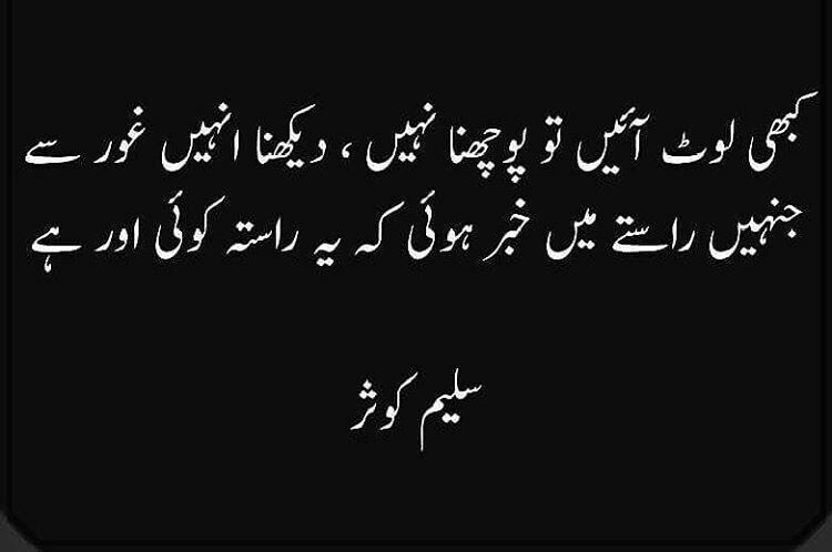 Ohhh How Sad Sad Urdu Poetry Love Poetry Urdu Poetry Poetry
