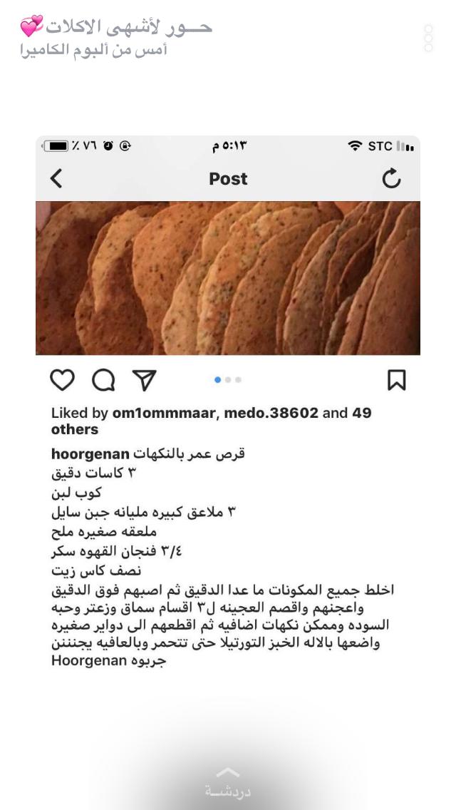 Pin By Pauline Saba On طبخ امي Lebanese Recipes Food Beef