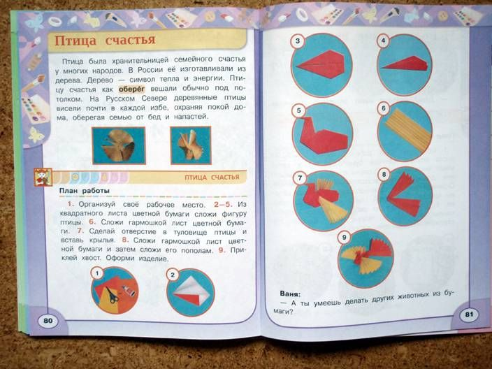 Учебник по информатике 6 класс босова скачать.