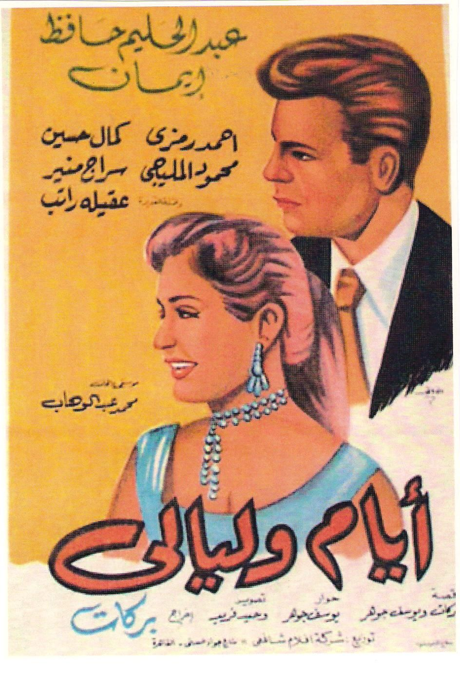 Film Ayam We Layali Production Et Composition Des Chansons Par Abdelwahab Egyptian Poster Egyptian Movies Egypt Movie