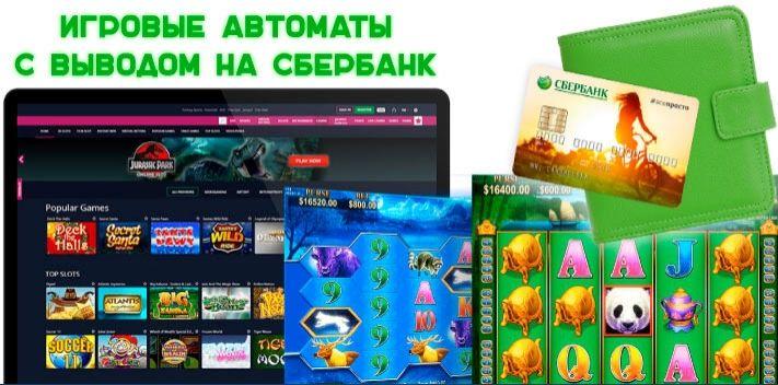 играть в игровые автоматы через карту сбербанк