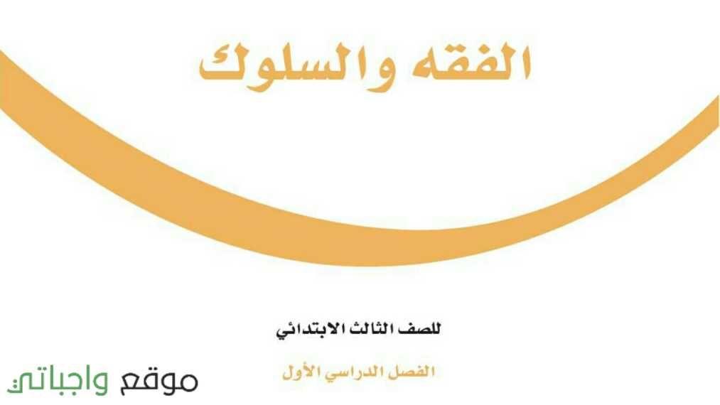 حل كتاب الفقه ثالث ابتدائي ف1 1442 موقع واجباتي Tech Company Logos Company Logo Logos