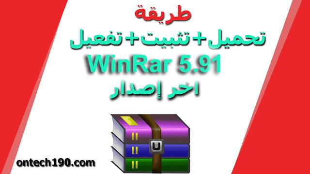 تحميل عملاق فك ضغط الملفات Winrar 5 91 كامل اخر اصدار لغة عربية وانجليزية 32 64 بت In 2020 90 S