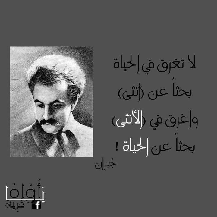 Pin By Queen Amal On جبران خليل جبران Cool Words Words Quotes Celebration Quotes