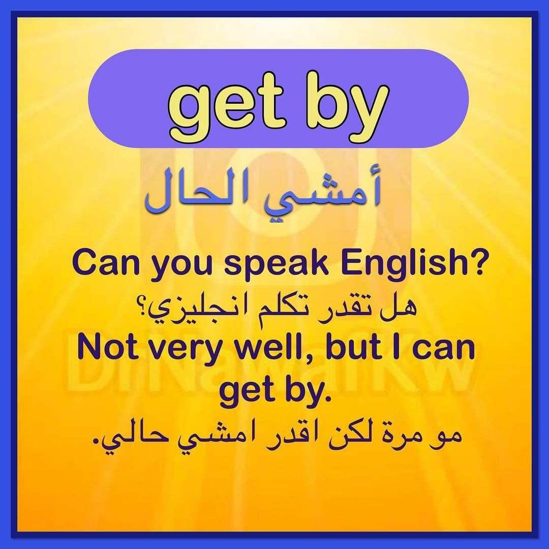 Pin By شيماء امير On Arabic Language English Language Learning Grammar English Words English Phonics