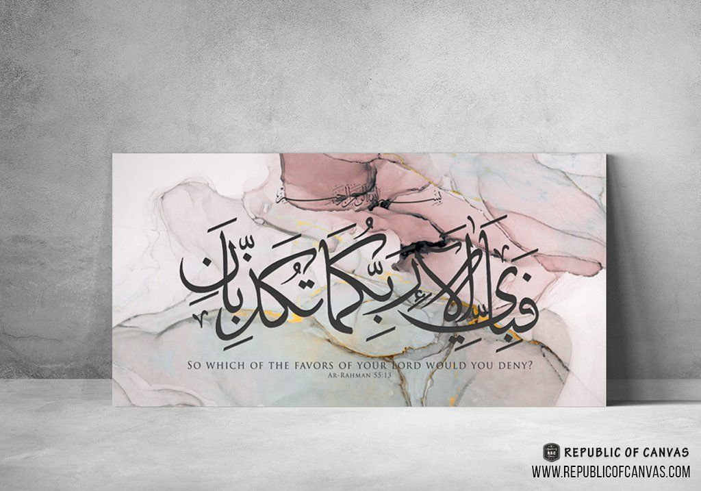 Surah Ar Rahman The Beneficent Verse 55 13 Pastel Rose