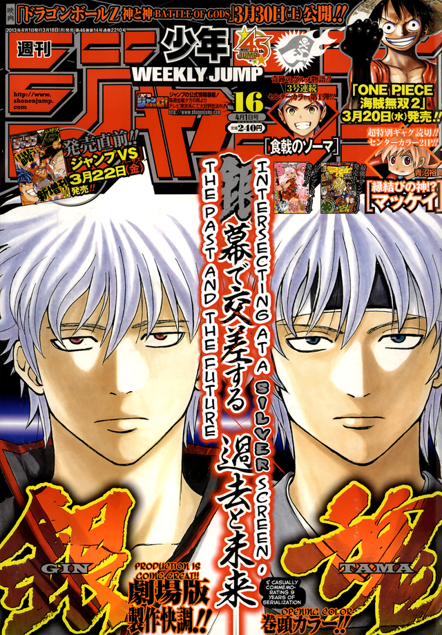 I wonder why young Gintoki's eyes were blue in this cover