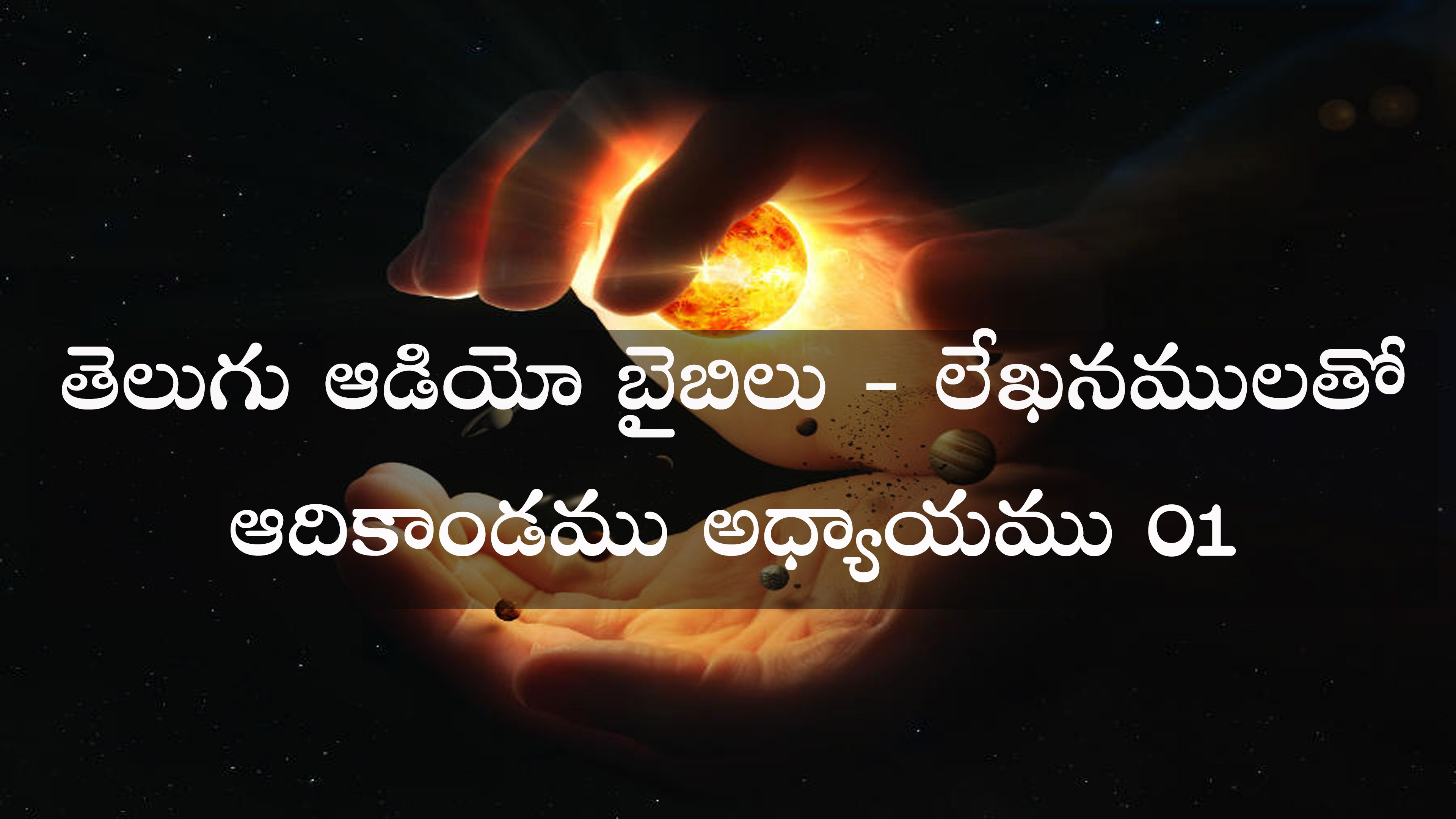 Telugu audio BIBLE - Genesis Chapter 01 with Verses | Telugu