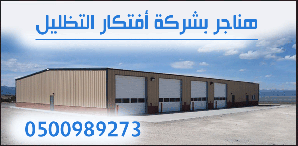 هناجر ومستودعات Outdoor Decor Outdoor Garage Doors