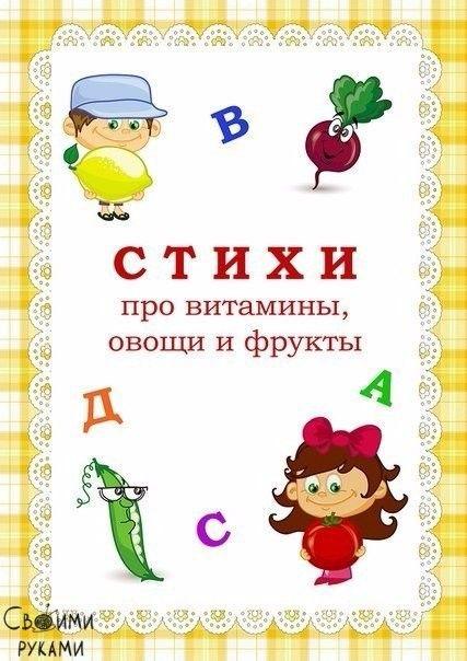Стихи для малышей про овощи, фрукты (с изображениями ...