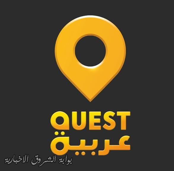 تردد قناة كويست عربية Quest Arabiya على النايل سات 2016 Website Resources