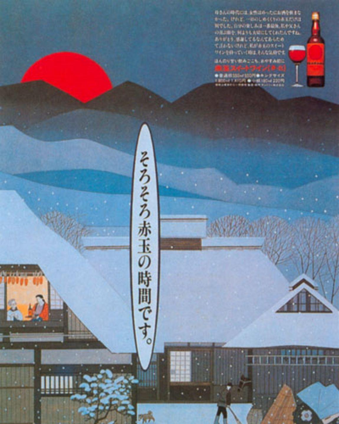 Read more: https://www.luerzersarchive.com/en/magazine/print-detail/14022.html Campaign for Japanese red wine. Tags: Kiyoshi Omoti,Takeshi Yorieshima,Yasihiro Yomogida,Akadama,Hakuhodo, Tokyo