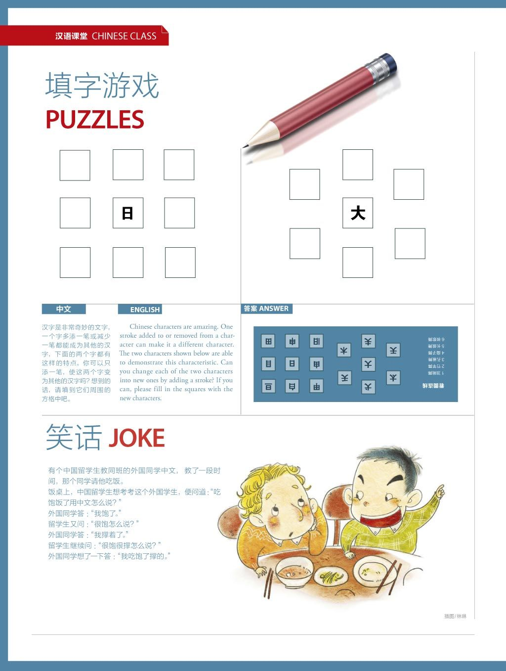 Chinese Class 27 Puzzles Joke Buzzwords