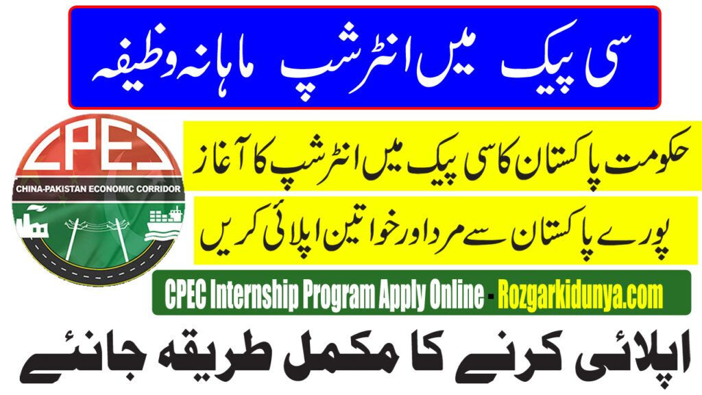 How to Apply For CPEC Internship Program 2020 CPEC