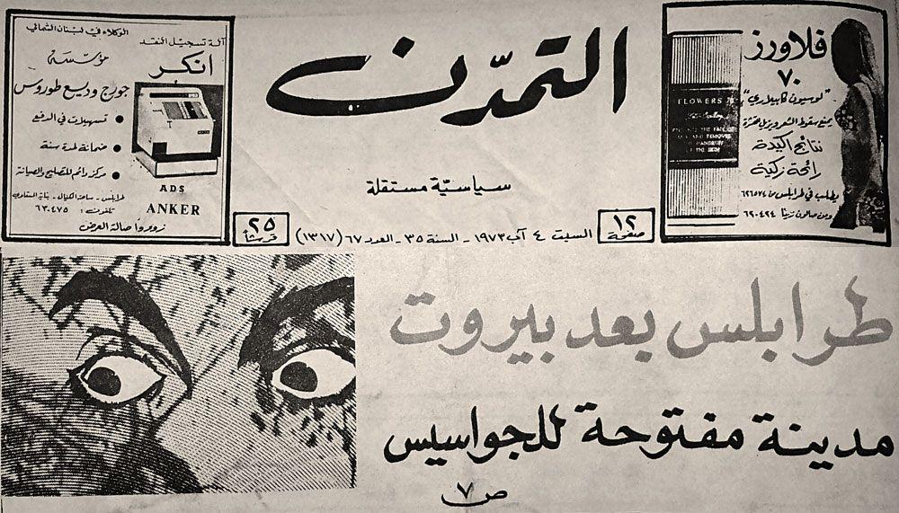 عندما أتى الموساد إلى طرابلس لاغتيال سعيد السبع Art Arabic Calligraphy Calligraphy