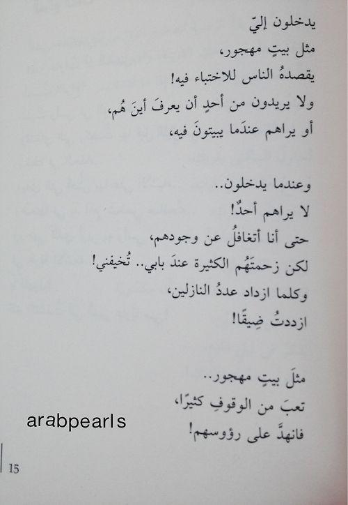 كلمات عن الثقة اشعار في الثقة خواطر فراف ابيات عن الندم Words Arabic Calligraphy Arabic
