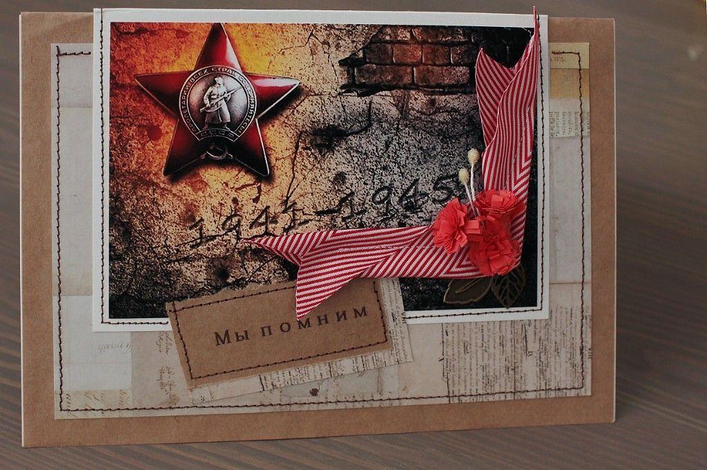 красивые самодельные открытки на военную тему солнышко