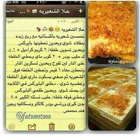 وصفات حلويات حلا كيك تشيز وصفة حلو حلى الشعيريه Arabic Food Food Receipes Yummy Cakes