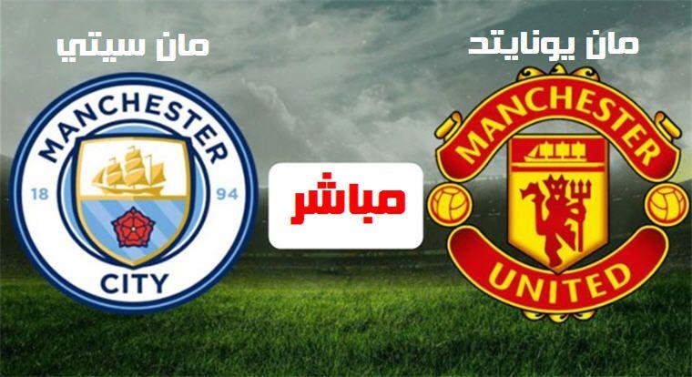 بث مباشر مباراة مانشستر يونايتد ومانشستر سيتي اليوم 6 1 2020 اون لاين In 2021 City The Unit