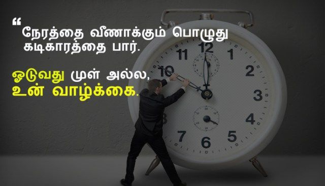 Tamil Motivational Quotes about time Tamil Motivation