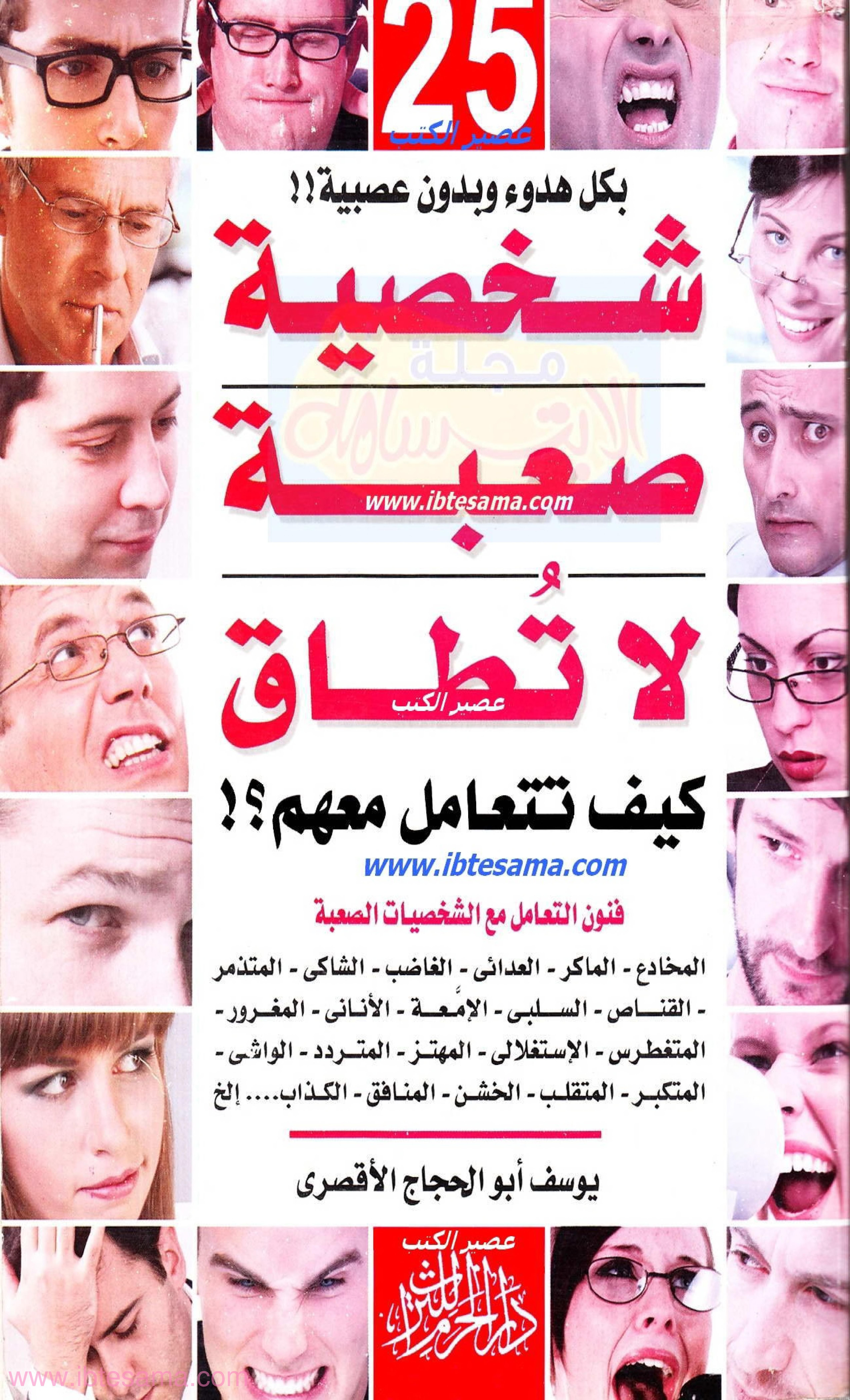 تطوير الذات Free Download Borrow And Streaming Internet Archive Ebooks Free Books Book Club Books Arabic Books