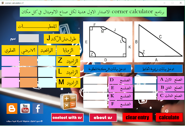 اسكتش اب لتصميم المطابخ ثري دي برنامج حاسبة الركنة Corner Calculator V1 01 Calculator Corner