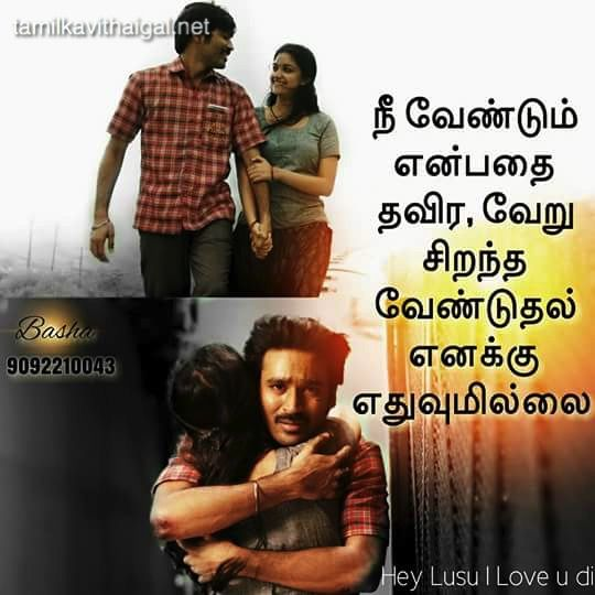Best Kaviin Tamil Love Feeling Images Tamil Love Quotes Movie Love Quotes