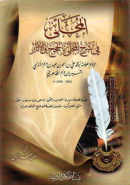 Al-Muhalla Fe Sharh Al-Mujalla Bil Hujaj Wal Aathaar (Arabic only)