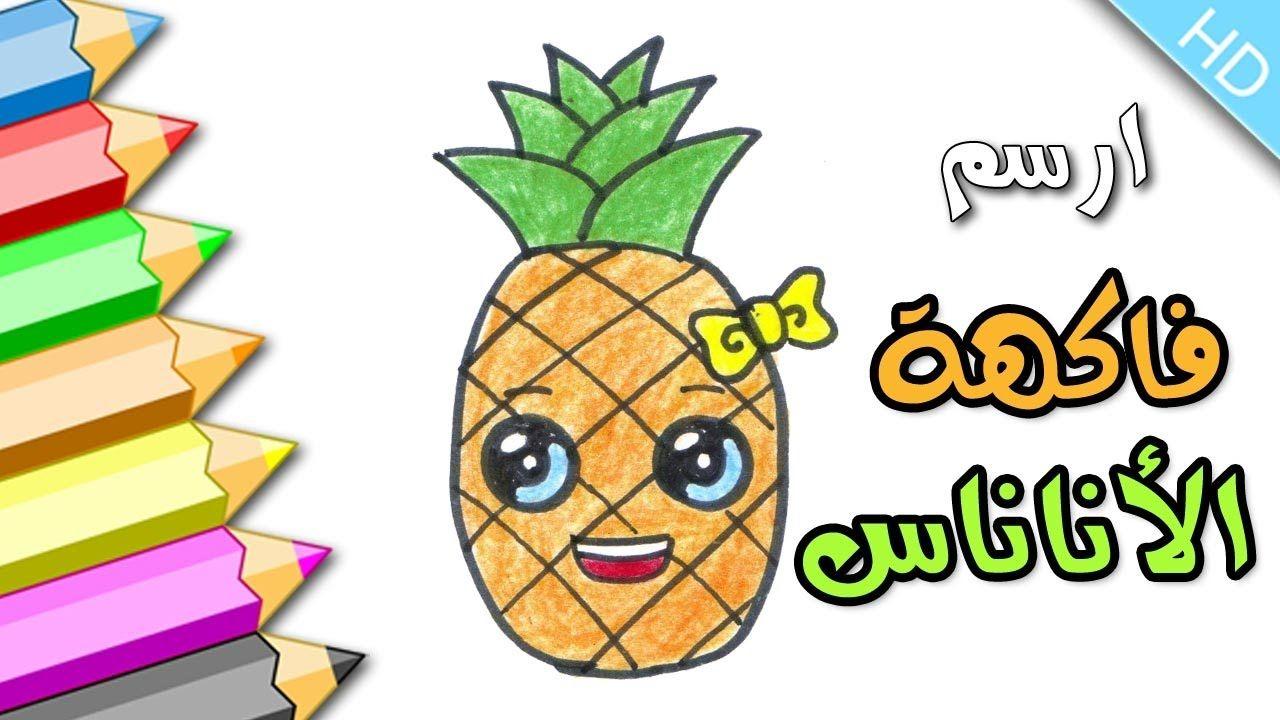 تعليم الرسم للاطفال تعلم كيف ترسم فاكهة الاناناس Drawing For Kids Kids And Parenting Drawings
