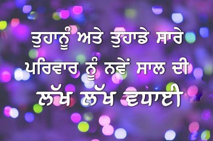 Happy New Year 2019 In Punjabi Messages Quotes Wishes In