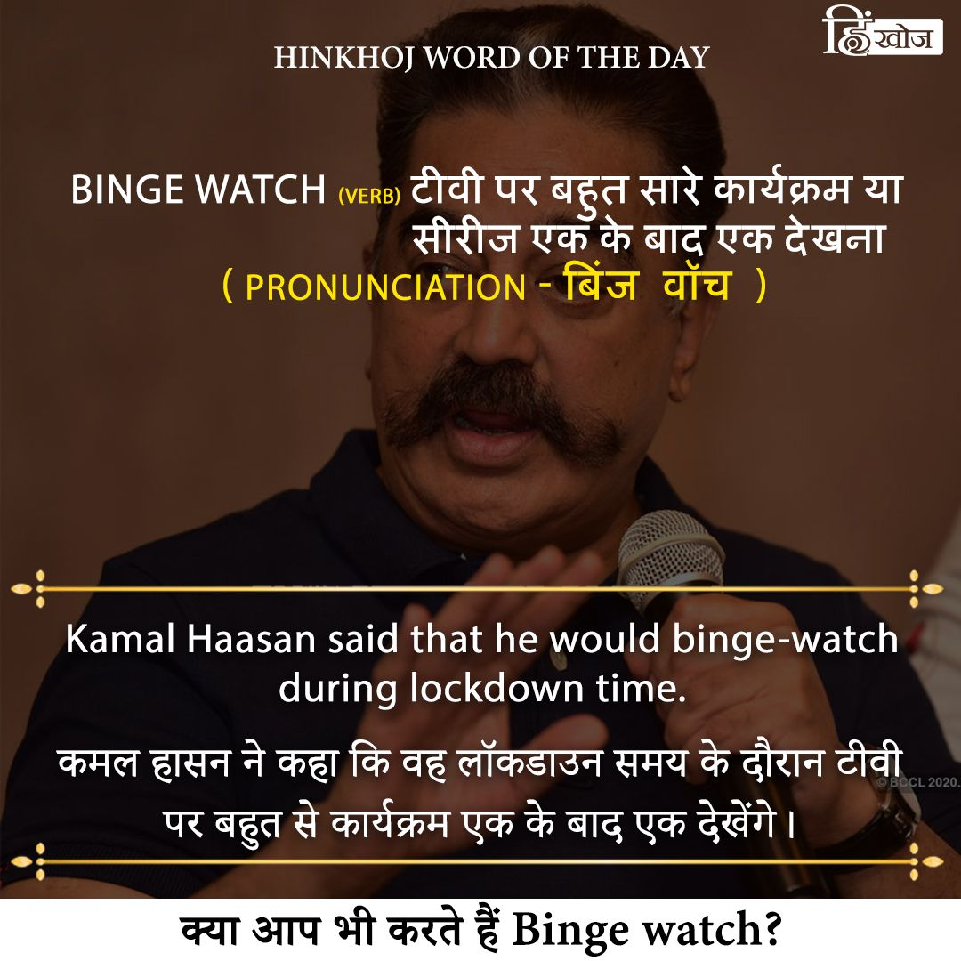 Pin On Latest Hinkhoj Word Of The Day