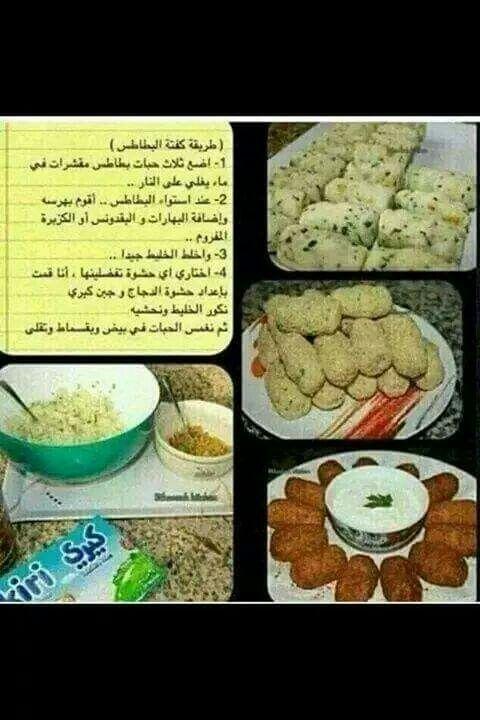كفته بطاطس Food Arabic Food Recipes