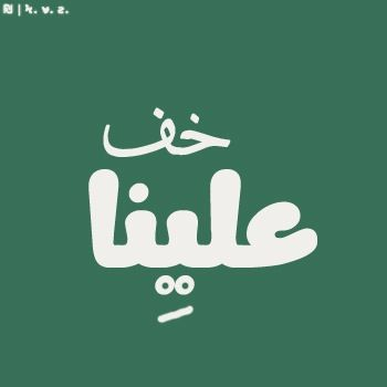 Pin By عموور الفارسي On بالعربي Funny Words Funny Arabic Quotes Talking Quotes
