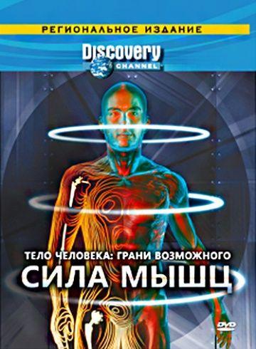 Discovery: Тело человека. Грани возможного (Human Body: Pushing the Limits)