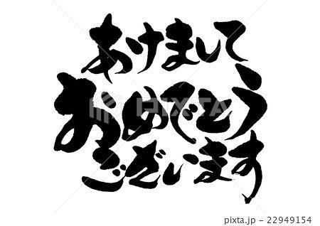 Yukidaifukuさん No 757163 ののイラスト素材 イラスト 飾り文字 筆文字