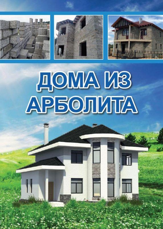 Расчет стоимости строительства дома из арболита онлайн ...