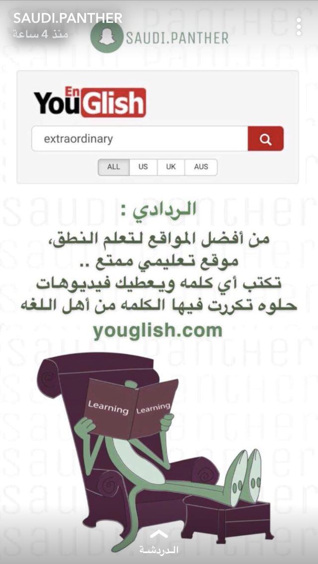 Pin By Sabah Sabah On تعلم انجليزي English Language Learning English Language Learning Grammar Learning Websites