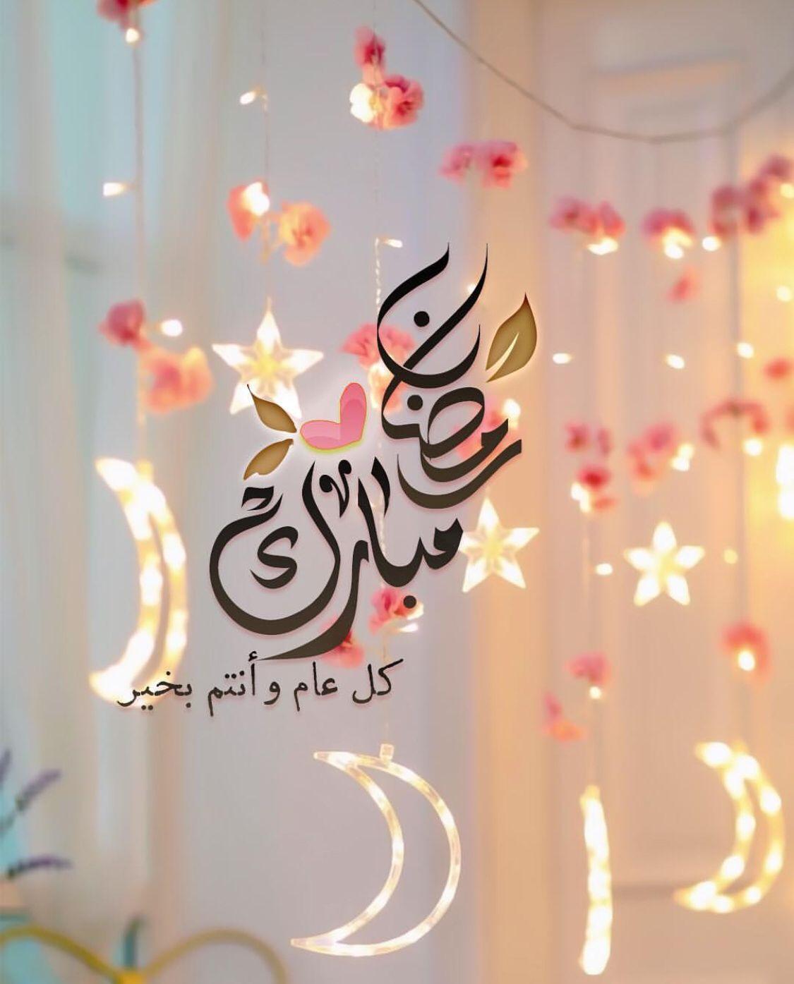 Pin By Nour Hiba On رمضان كريم Ramadan Kareem Ramadan Greetings Ramadan Cards Ramadan Kareem Decoration