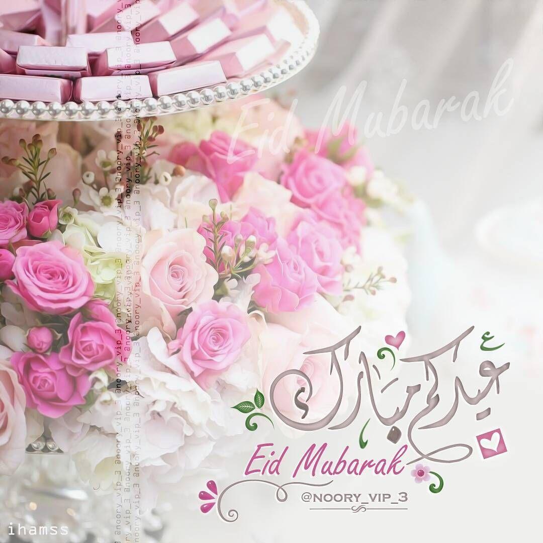 Pin By Dina Rayyan On Eid Ramadan Pinterest Eid Eid Mubarak
