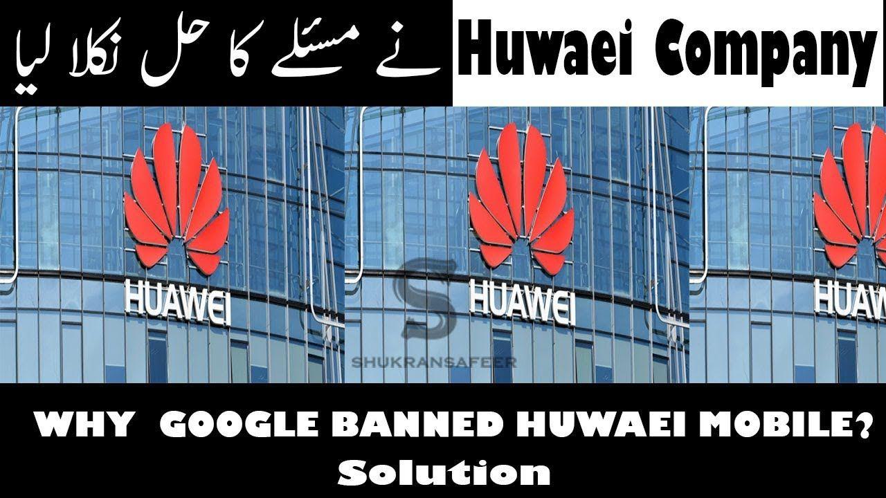 why google banned huawei mobile company? UrduHindi Asslam