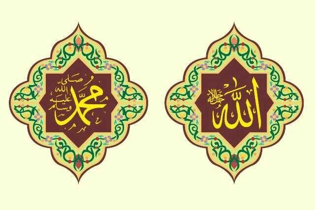 Kaligrafi Allah Dan Muhammad Png Cikimm Com