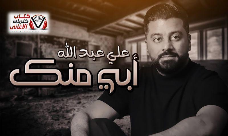كلمات اغنية ابي منك علي عبد الله Character Historical Fictional Characters