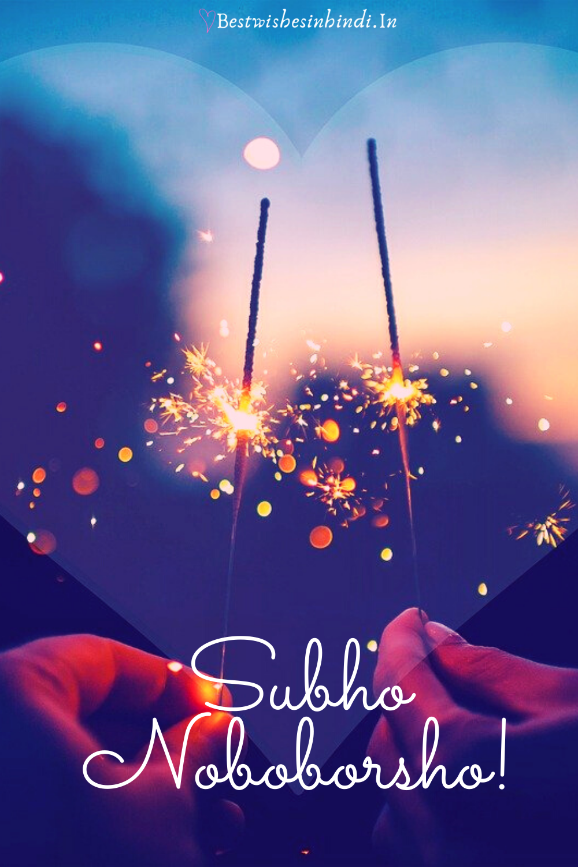 Bengali New Year 2020 Date