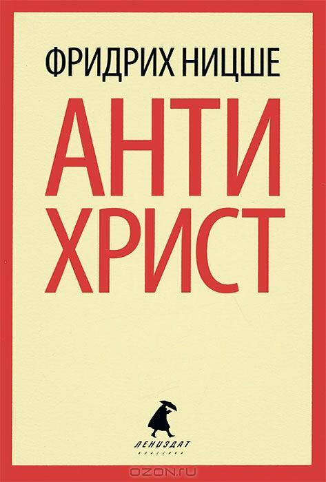 Фридрих вильгельм ницше, книга антихрист. Ecce homo (сборник.
