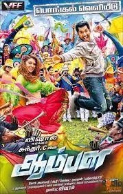 Download Aambala 2015 Songs Download Aambala 2015 Songs Tamil Aambala 2015 Mp3 Free Download Aambala 2 Full Movies Online Free Hd Movies Tamil Movies